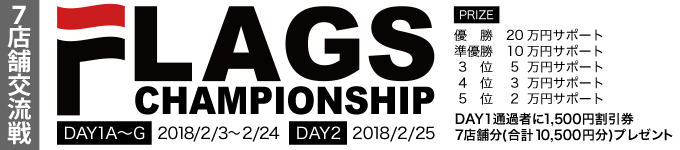 FLAGS CHAMPIONSHIP